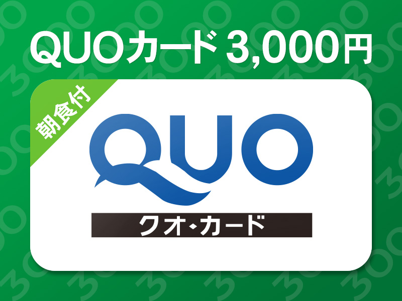 3,000円QUOカードと朝食プラン(イメージ)