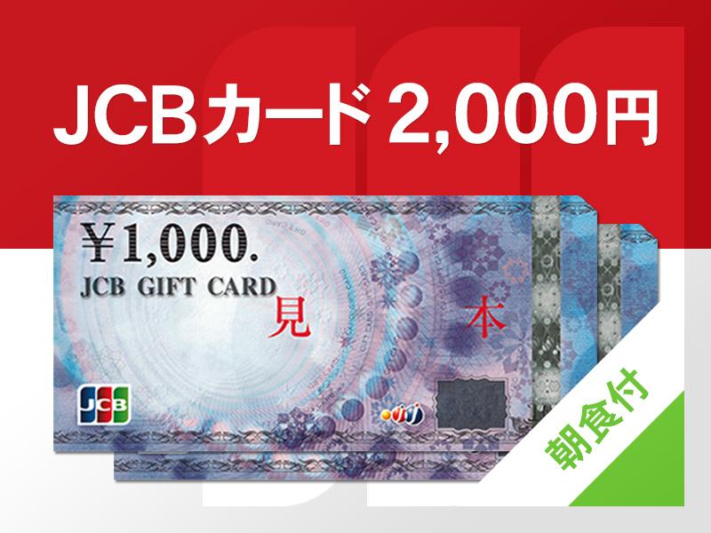 2,000円JCBギフトカードと朝食プラン(イメージ)