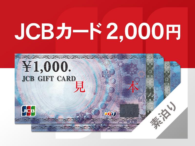 2,000円JCBギフトカードプラン(イメージ)