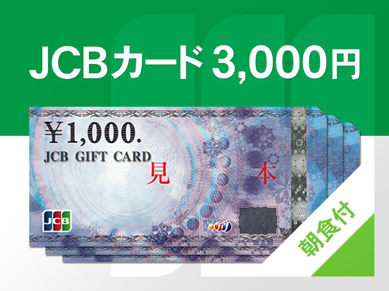 3,000円JCBギフトカードと朝食プラン(イメージ)