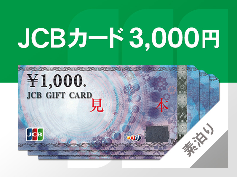 3,000円JCBギフトカードプラン(イメージ)