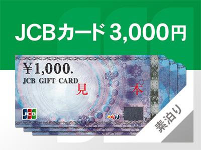JCBギフトカード3,000円