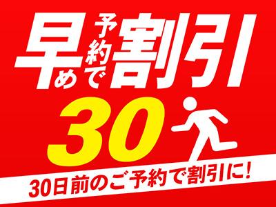 【早期予約30】ご宿泊日から30日前でお得!