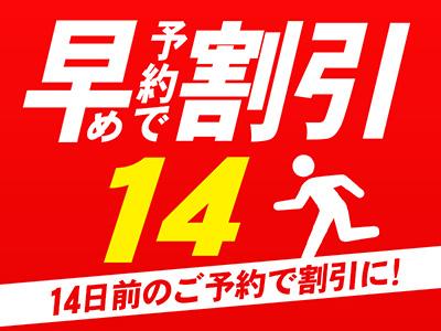 【早期予約14】ご宿泊日から14日前でお得!