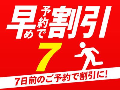 【早期予約7】ご宿泊日から7日前でお得!