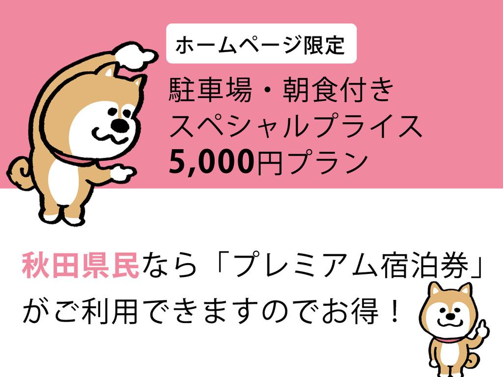 ホームページ限定◆駐車場・朝食付きスペシャルプライス5,000円プラン