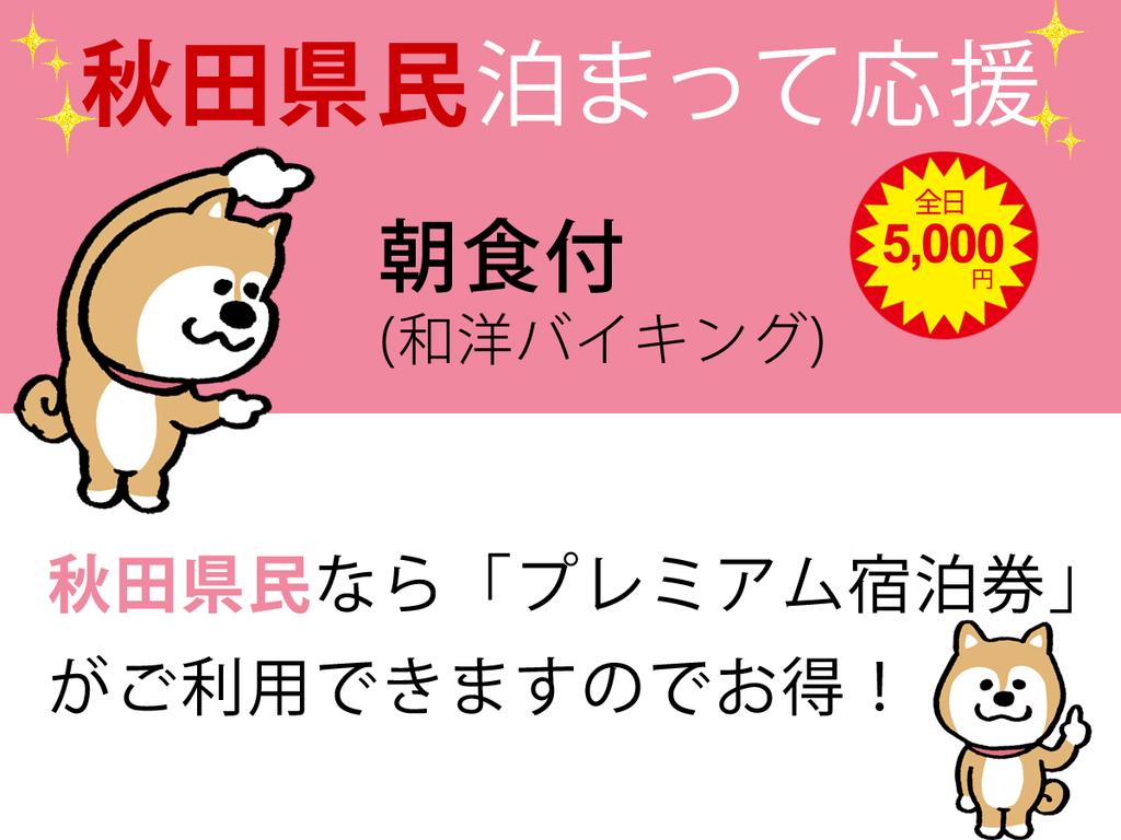 秋田県民泊まって応援◆「プレミアム宿泊券」を利用してお得に泊まろう!