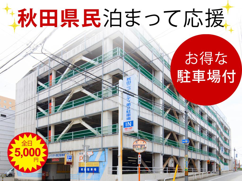 秋田県民泊まって応援◆【お得な駐車場付】朝食付プラン