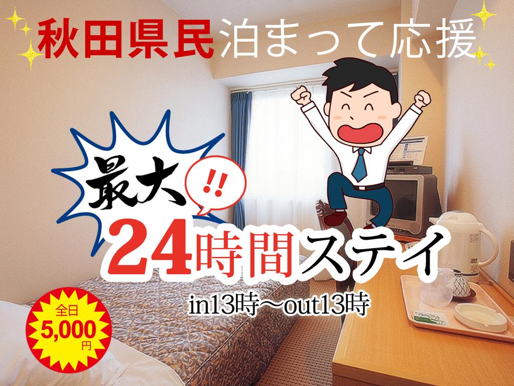 秋田県民泊まって応援◆最大24時間ステイ素泊りプラン