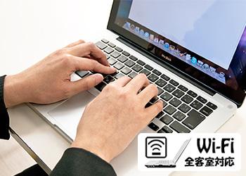 ★全館無線LAN(Wi-Fi)対応になりました★