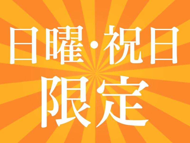 日曜日・祝日限定割引!
