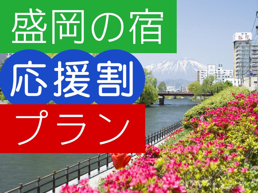 東北6県と新潟県にお住いの方限定のプランです
