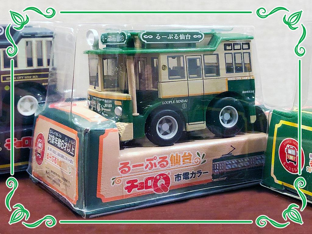 「るーぷる仙台」のチョロQをお付けします