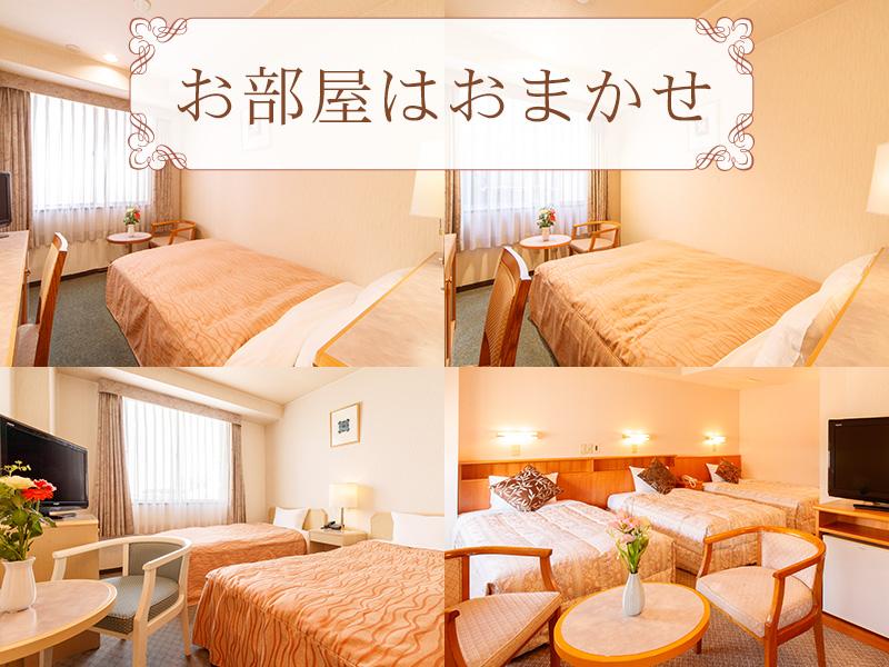 お部屋は空いているお部屋を提供いたします。