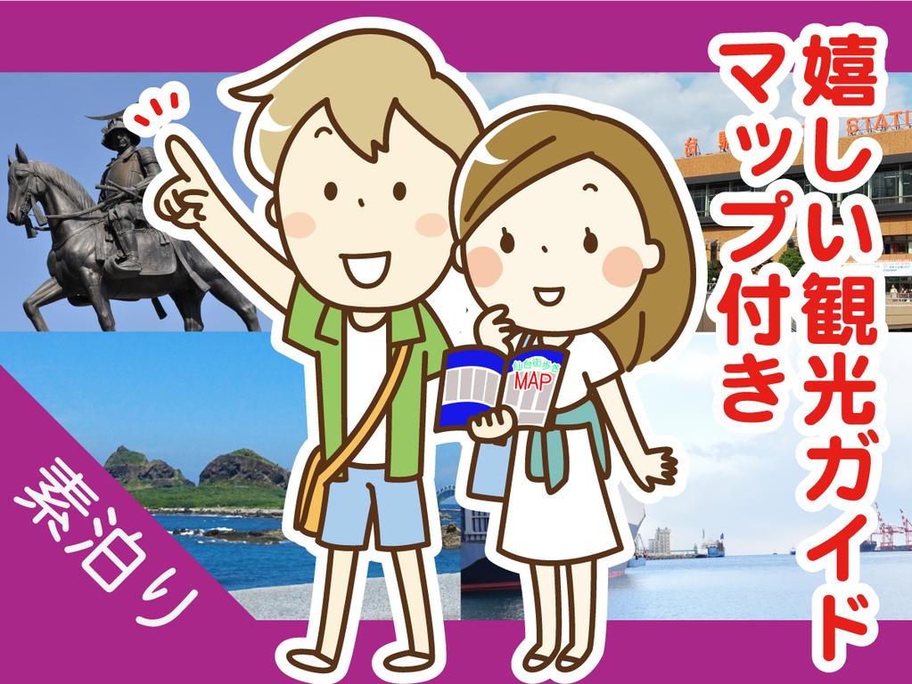 嬉しい仙台観光ガイドマップ付きプラン◇素泊り(食事なし)プラン