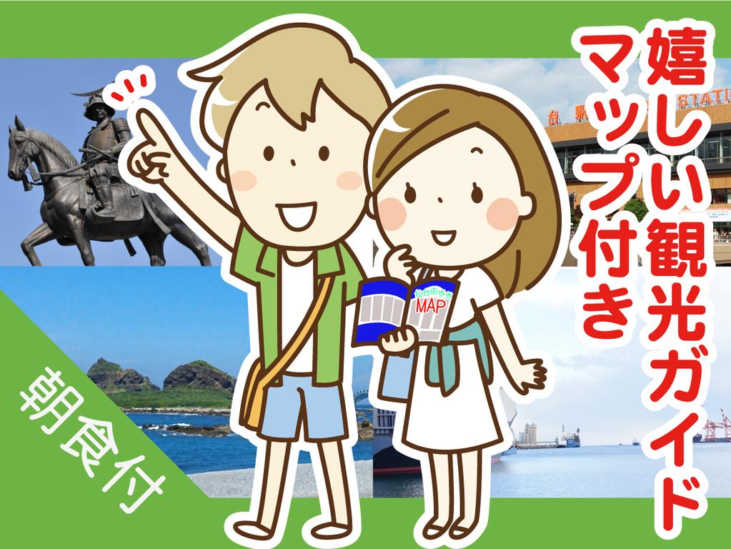 嬉しい仙台観光ガイドマップ付き◇朝食(和洋バイキング)付プラン