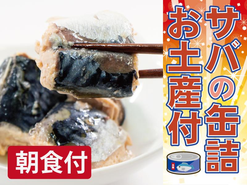 【サバの缶詰お土産付】朝食(和洋バイキング)