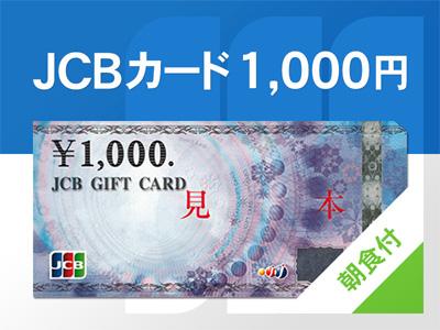 1,000円JCBギフトカードと朝食プラン(イメージ)