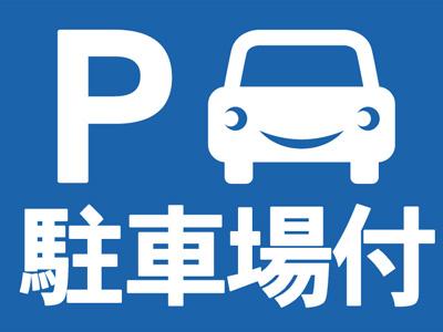 駐車料金が普通車無料 !