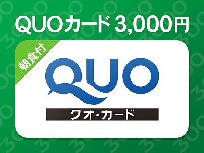 クオカード3,000円分がご宿泊料金に含まれたプランです。
