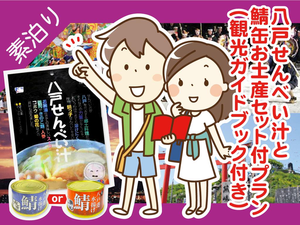 【八戸名物せんべい汁と鯖缶お土産セット付】素泊まりプラン♪