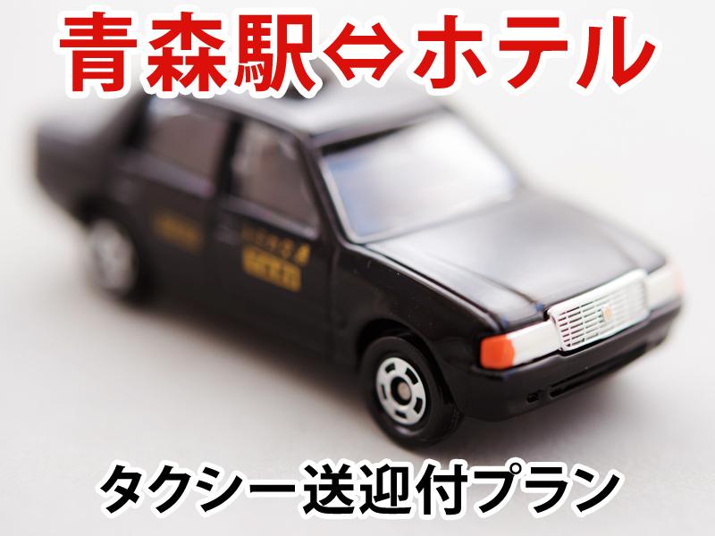 送迎タクシーイメージ