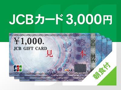 JCBギフトカード3,000円分が含まれた特別プランです。