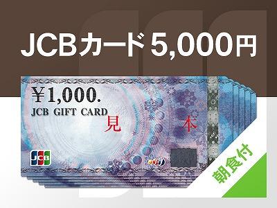 JCBギフトカード5,000円分が含まれた特別プランです。