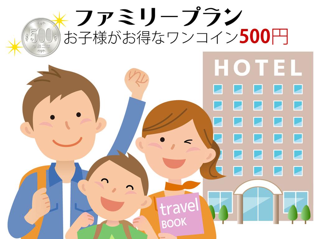 ファミリープラン「お子様がお得なワンコイン500円」プラン