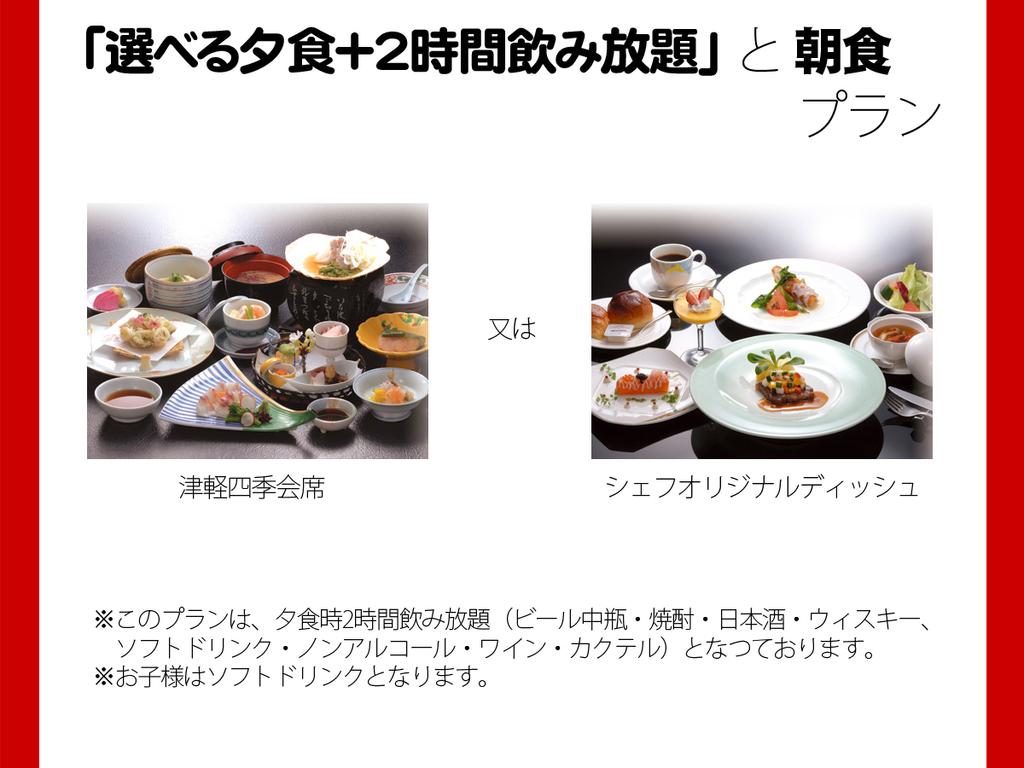 「選べる夕食+2時間飲み放題」と朝食(和食又は洋食)付プラン