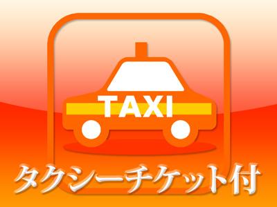タクシーチケット付イメージ