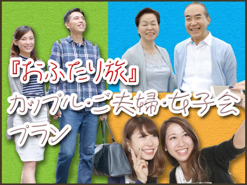 . 『おふたり旅』カップル・ご夫婦・女子会プラン