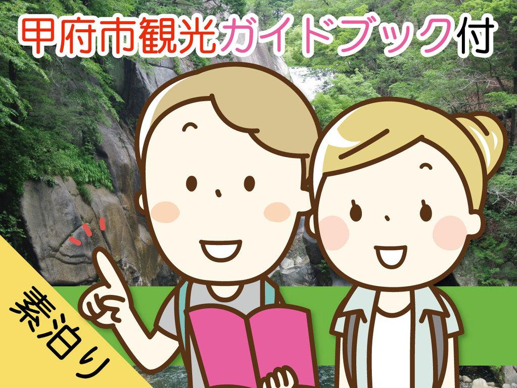 【甲府市観光ガイドブック付】◆素泊まり