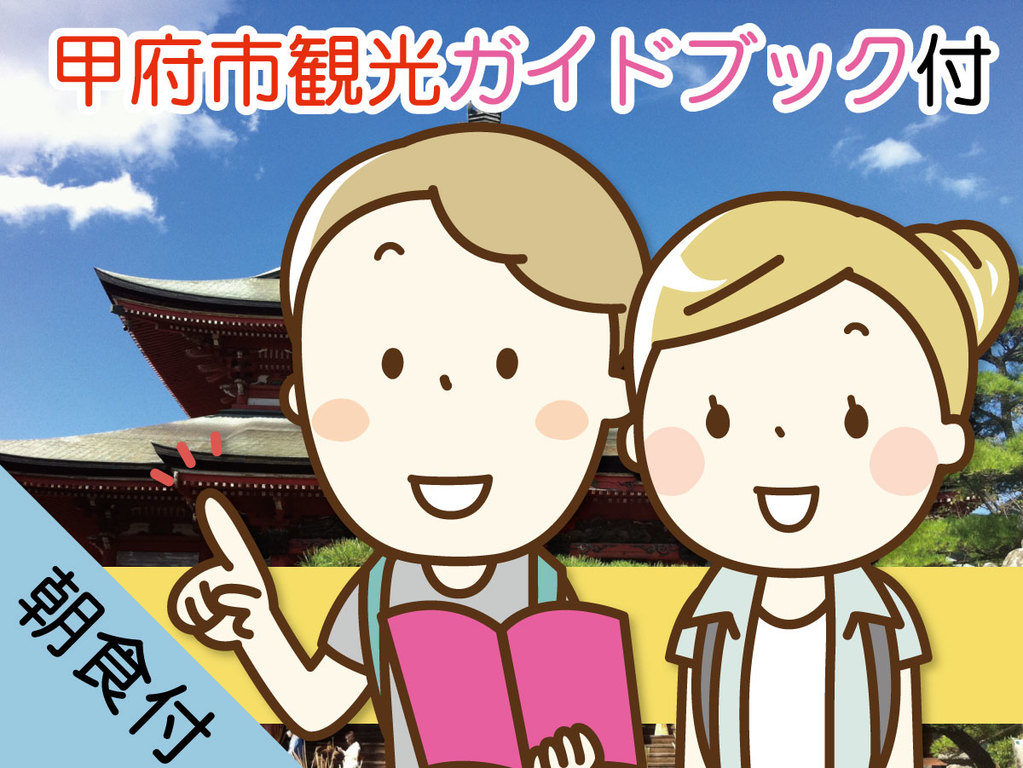 【甲府市観光ガイドブック付】◆選べるご朝食(和食又は洋食)