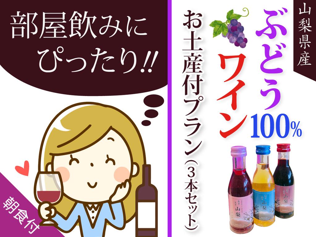 ぶどう100%ワインお土産付(3本セット)朝食付