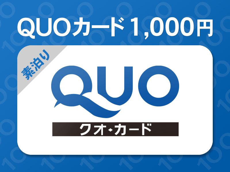 クオカード1,000円分が含まれた特別プランです。