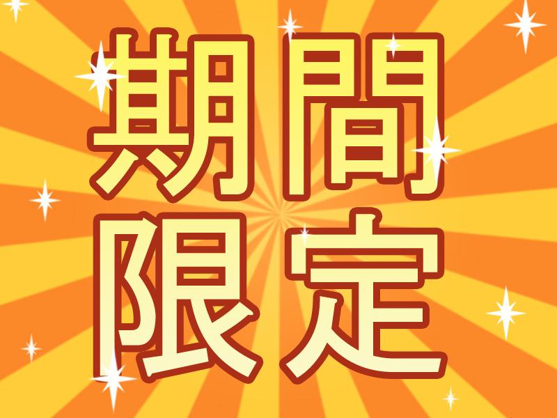 12・1・2月限定!5,000円ポッキリ