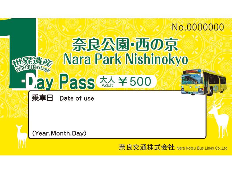 【奈良交通バス「1-Day Pass」付セットプラン】イメージ