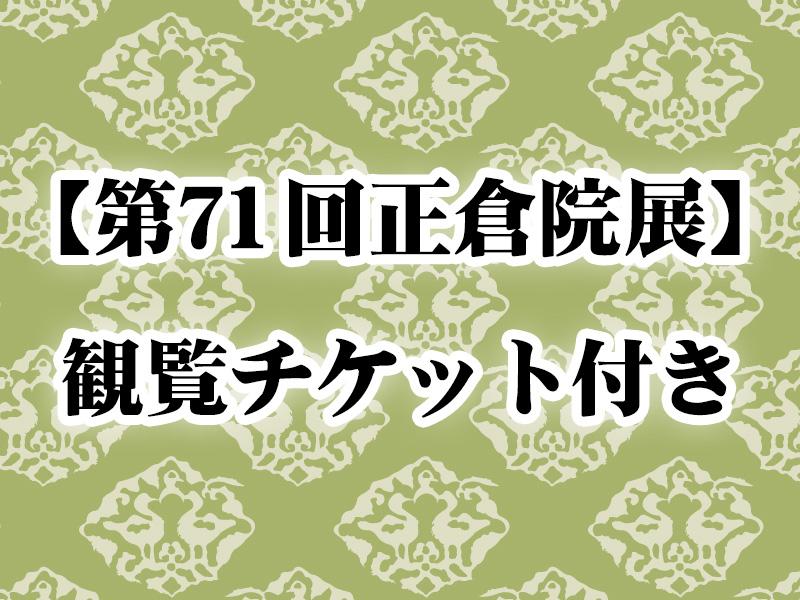 【第71回正倉院展】観覧チケット付きプラン《10/25〜11/13》