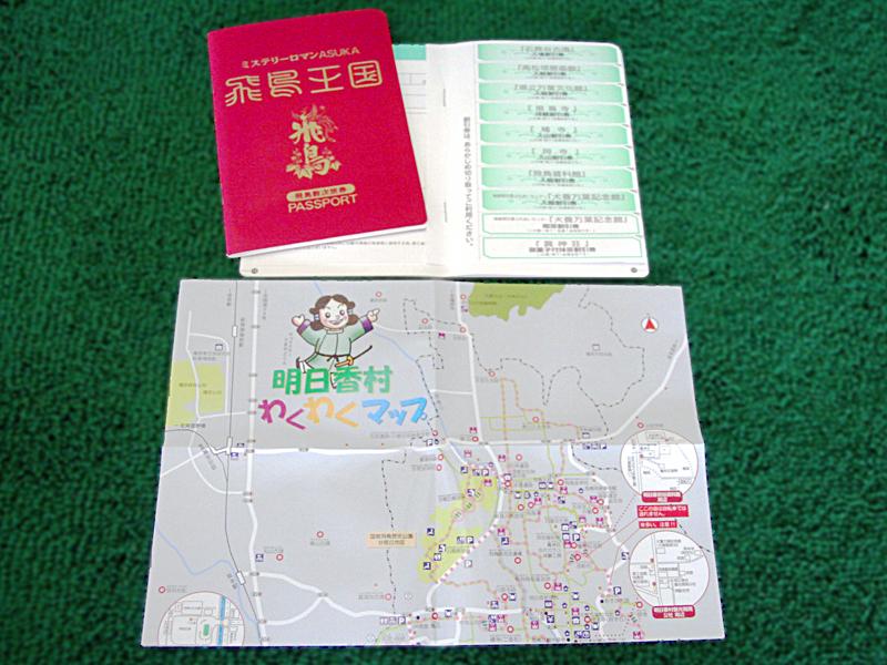 【飛鳥王国パスポート付きプラン】各種施設の割引券や散策に!明日香イラストマップ付き『飛鳥王国パスポート』プレゼント!