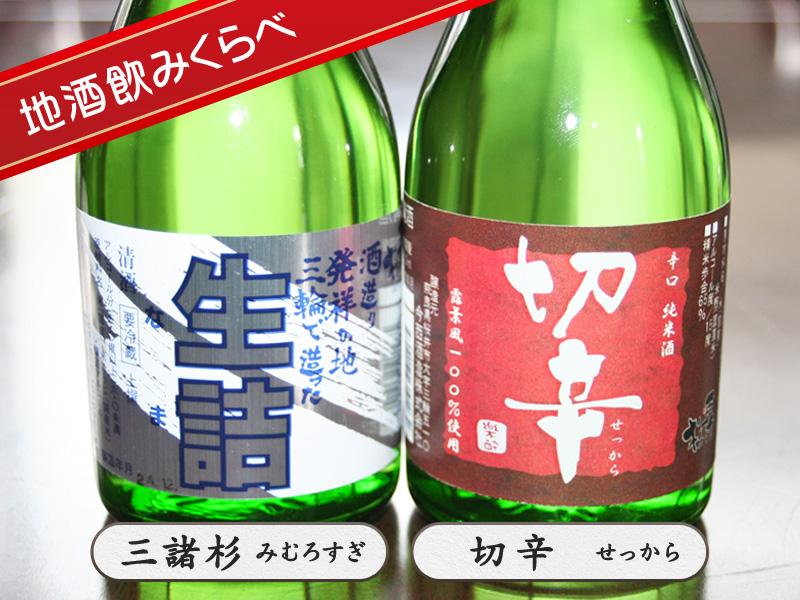 【飲み比べプラン】地酒の飲み比べをお楽しみ下さい