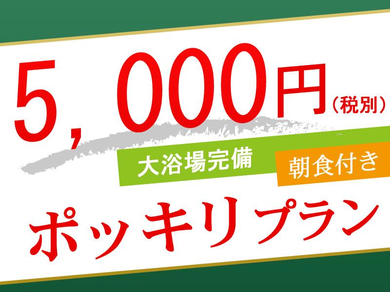 5,000円ポッキリ朝食付き