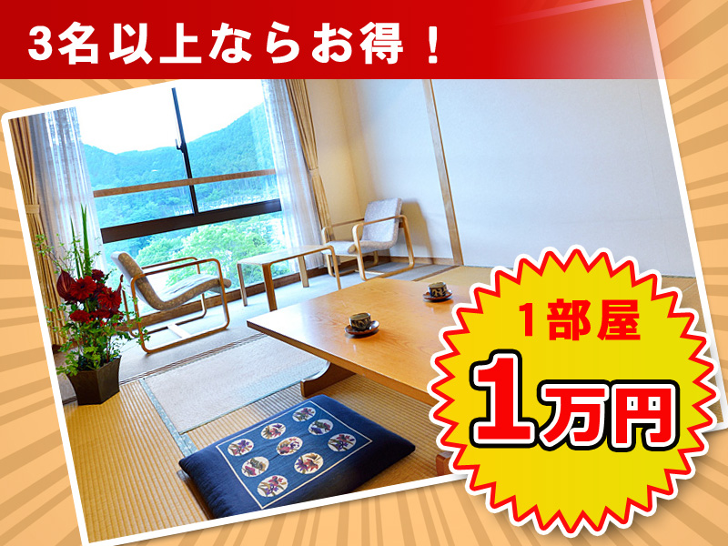 1室あたり1万円ポッキリ!