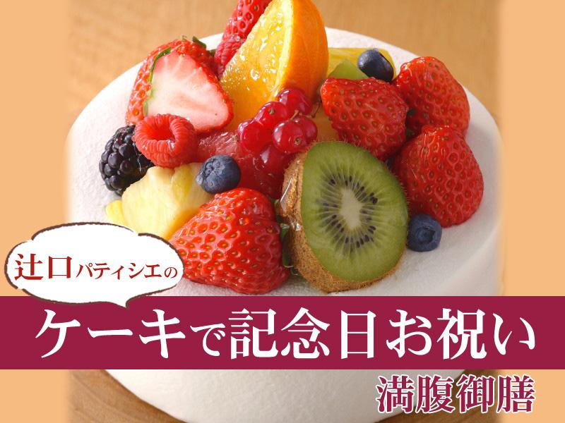 辻口パティシエのケーキでお祝い♪