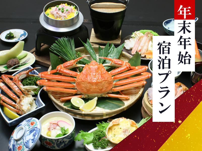 <年末年始>贅沢蟹三昧会席