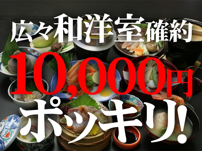 公式サイト限定★和洋室10000円ポッキリでお得!