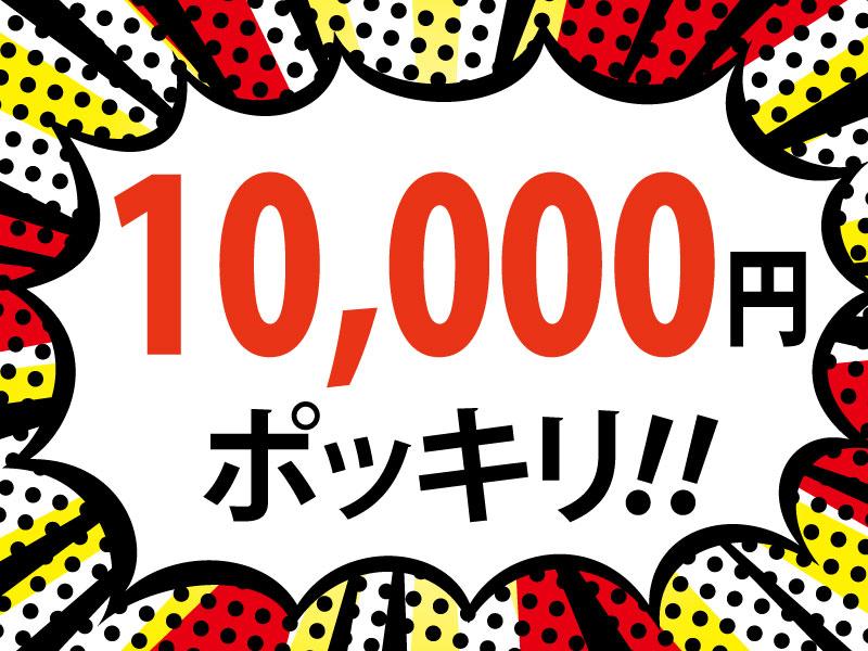 10000円ポッキリ!