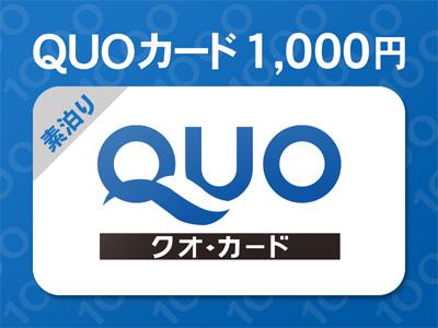 QUOカード1,000円分を料金に含みます