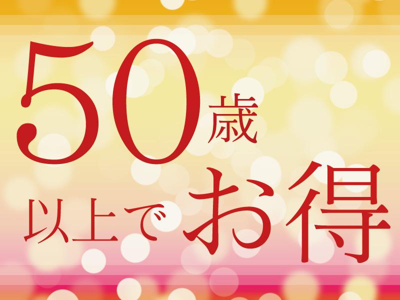 50歳以上でお得!