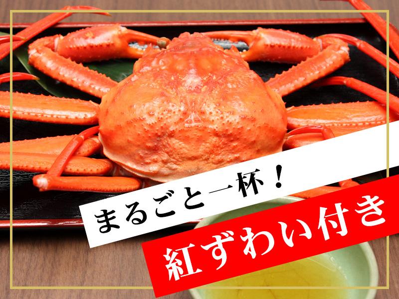 紅ズワイ蟹1杯
